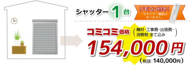 シャッター1台 コミコミ価格 151,200円 (機材・工事費・出張費・消費税 全て込み)