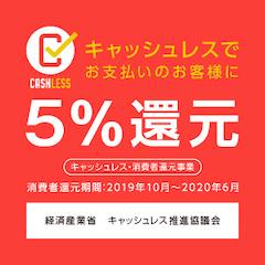 キャッシュレス決済5%還元