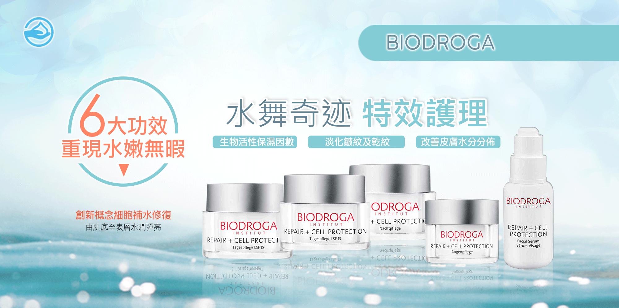 Biodroga水舞奇蹟特效護理 | G2 Beauty Group 時尚美容集團