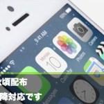 【速報】Android5.・・・じゃなかった iOS7発表キタ━━━━━━━(゚∀゚)━━━━━━━!! #WWDC