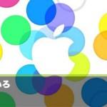 『アップルの最大の失敗』と言えば何よ?