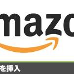 【衝撃】米アマゾン、「ユーザーが商品を購入する前に出荷する」サービスを検討中