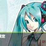 【速報】Xperia A SO-04E初音ミクVerきたー!