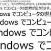 Windowsのシステムフォントは「メイリオ」一択、そんなふうに考えていた時期が俺にもありました。。。