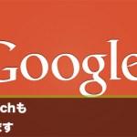 Google+が流行らないのでなんとか流行らせるスレ
