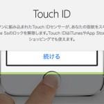 iOS7を入れてみたんだが指紋認証しない バグかな?