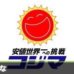 【安値世界一】コジマ、Amazonマーケットプレイスで家電製品の販売を開始【への挑戦】