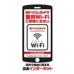 ヨドバシカメラの無料Wi-Fiの通信速度wwwwwww