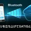 トステムビバから、スマホで操作できるトイレが来年2月に発売。価格は約36万円~