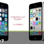 【速報】ドコモのiPhone5s/5cは実質0円 KDDI、SBも追随か