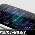 GALAXY S4がコケて存在感が薄れつつある韓国サムスン 来月早くもGALAXY S5を発表へ