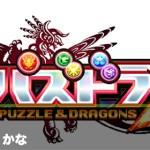 3DS向けに開発してる「パズドラZ」が某モンスター収集育成ゲーを意識しまくりと話題に