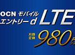 【悲報】OCNの980円SIMはFOMA端末非対応