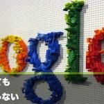 【悲報】面接での「難問クイズ」は無意味だった事が判明 Google「時間の無駄。面接官の自己満足」