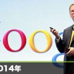 「モバイルはすでにPCに勝っている」…Googleのシュッミット会長、2014年を予想