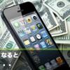 大もうけ携帯3社へ膨らむ不満 スマートフォン(スマホ)速度表示に利用者あきれ