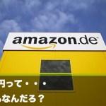 独Amazonの従業員、待遇改善求め終日ストへ (´;ω;`)「時給1400円にしてお」