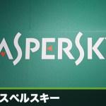 カスペルスキー研究所:2014年にインターネットは消滅する!!