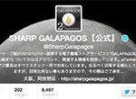 SHARPのガラパゴス公式アカウントが泣けるとTwitterで話題