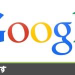 Googleって何者なの?