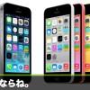 iPhoneって使いやすくてシンプルでかっこいいの?
