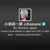 小泉元首相「選挙も終わったし、ツイッター辞めるわ。じゃ」