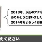 年内更新終了のご挨拶:ガジェット2ch