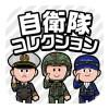防衛省 自衛隊 陸海空三幕公認スマホゲーム「自衛隊コレクション(Jコレ)」を配信