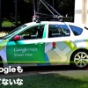 【画像】「Googleストリートビュー」撮影車が警察に怒られたでござる。