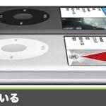 iPod classic最高すぎワロタwwwwwwwwwwwwwwwww