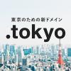 「.tokyo」誕生 ドメイン登録受け付けは7日から
