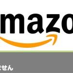 通販のアマゾン、ヤギに除草委託 岐阜の物流拠点内、環境配慮