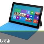 MS「Win8.1……メ…メーカーが革新的なPCを用意するから!期待して!タブレットとか!」