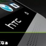 HTCの「死へのカウントダウン」が始まった