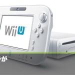 任天堂 「助けて! WiiUがガチでヤバい! 3ヶ月で世界16万台しか売れてない