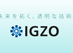 """シャープ再建の切り札IGZO液晶の""""不都合な真実"""""""