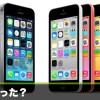 iPhone買った人ってなんでiPhone選んだの?