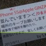 iPhoneの行列場所取りのために歩道に「張り紙」をしている女性のご尊顔をご覧くさい