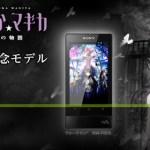 【SONY】「魔法少女まどか☆マギカ」仕様になったウォークマンを発売