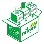 ケイ・オプティコム、au 4G LTE回線を使用したMVNO「mineo(マイネオ)」を6月3日より提供