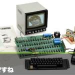 最初のAppleコンピューター『アップル1』(1976年製)、オークションで668,000ドルという記録的高値