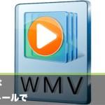 【今更】 Microsoftの更新プログラムにWMV形式のビデオファイルが正常に再生できなくなる事案が発生