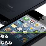 【圏外なし】 SoftBank版iPhone 「衛星電話」機能が利用可能に!!!