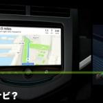 アップルが『iOS in the car』発表、ホンダ日産フェラーリベンツなどがサポート トヨタはサポートせず