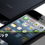 ぶっちゃけiPhone5ってショボくないか?