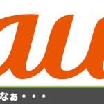 【悲報】auのiPhone「0円」苦情の山 オプションめぐり