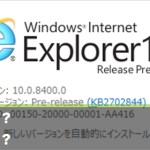 IE10のシェアが増加する一方でIE9のシェアは減少傾向、シェアNo.1はIE8 まもなくIE11も登場()