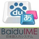 中国産の日本語入力『Baidu IME』をアンインストールすると美少女に泣かれることが判明