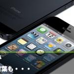 iPhne5を買うか待ってiPhone5Sを買うか