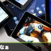 iPad、Nexus、Surface、ASUS・・・どのタブレットが良いんだ?